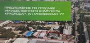 Имущественный комплекс в центре Краснодара